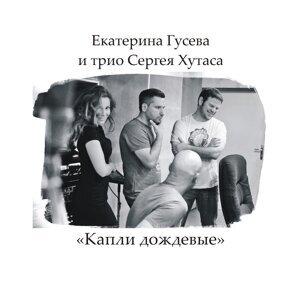 Екатерина Гусева, трио Сергея Хутаса Foto artis