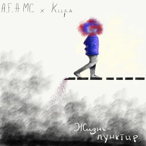 Afa MC, Кира Foto artis