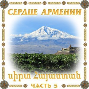 Arman Hovhannisyan & Anush Foto artis