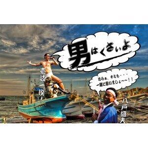 Otoko ha Kusaiyo (男はくさいよ) Foto artis