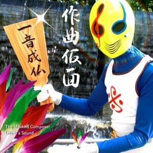 The Masked Composer (作曲仮面) Foto artis