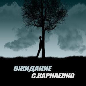 S. Karnaenko Foto artis