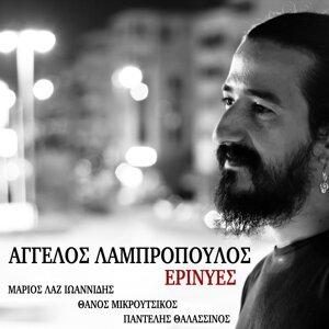 Άγγελος Λαμπρόπουλος Foto artis