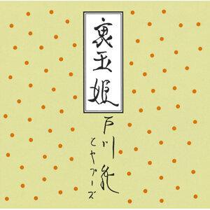 戸川 純とヤプーズ