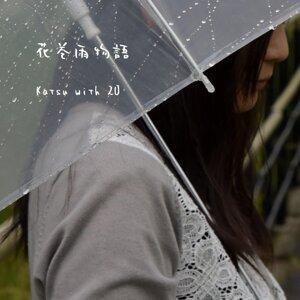 Katsu with 2U (Katsu with 2U) Foto artis