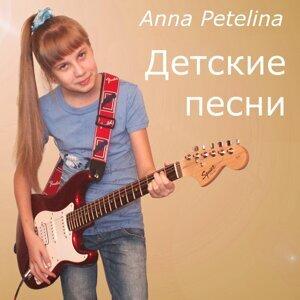 Anna Petelina Foto artis