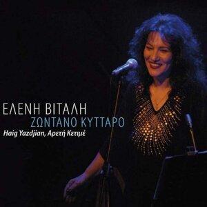 Eleni Vitali, Haig Yazdjian, Areti Ketime 歌手頭像