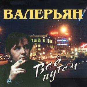 Валерьян Foto artis