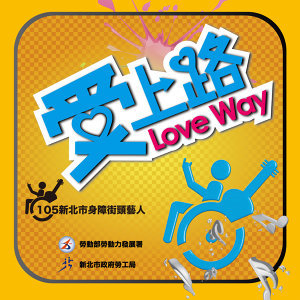 爱上路 (Love Way) Foto artis