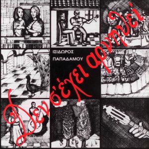 Isidoros Papadamou 歌手頭像