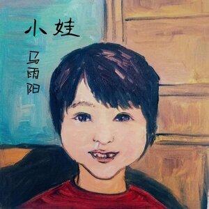 马雨阳 Foto artis