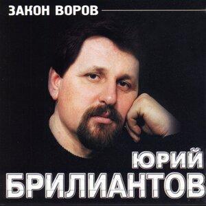 Юрий Брилиантов Foto artis
