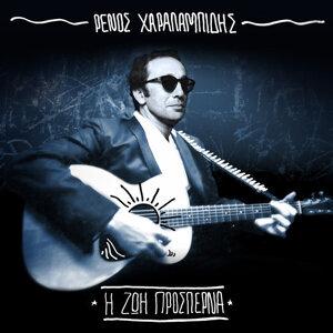 Renos Haralabidis 歌手頭像