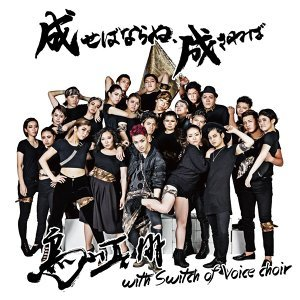 Manato Toriyama with Switch Of Voice choir (鳥山真翔 with Switch Of Voice choir) Foto artis