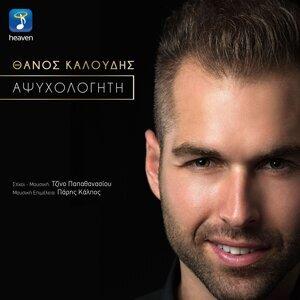 Thanos Kaloudis Foto artis