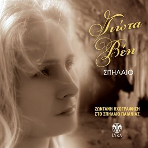 Giota Vei, Kristi Stasinopoulou 歌手頭像