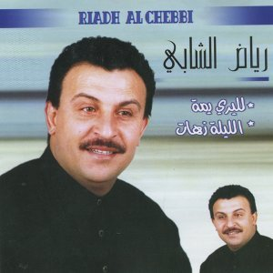 Riadh Al Chebbi Foto artis