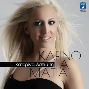Katerina Aspioti Foto artis