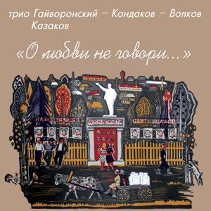 Вячеслав Гайворонский, Владимир Волков, Андрей Кондаков Foto artis