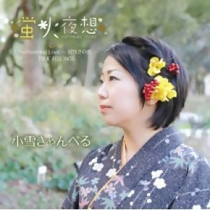 KOYUKI CAMPBELL (小雪きゃんべる) Foto artis