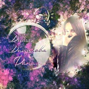 Даша Данилова Foto artis