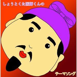 HIYOKO NECK!! (ひよこNECK!!) Foto artis