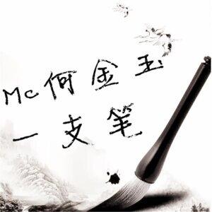 MC何金玉 Foto artis