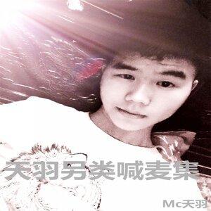 MC天羽 Foto artis