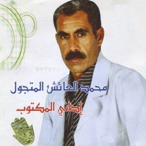 Mohamed El Ayech El Metjawel Foto artis