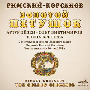 Arthur Eisen, Biktimirov Oleg, Elena Bryleva Foto artis