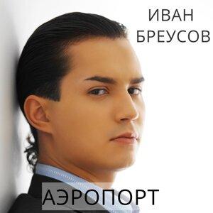 Иван Бреусов Foto artis