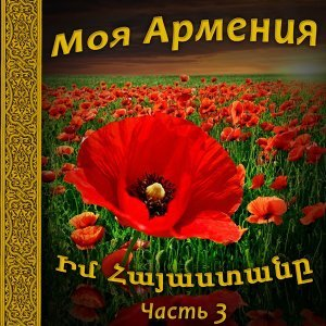 Anna Hovhannisyan Foto artis