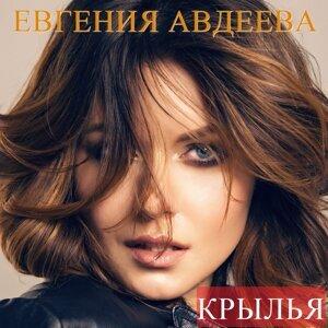 Евгения Авдеева Foto artis