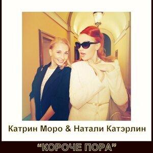 Katrin Moro & Натали Катэрлин Foto artis