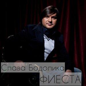 Слава Бодолика feat. Доминик Джокер Foto artis
