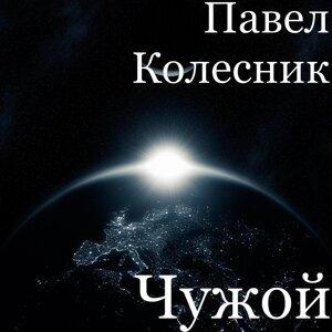 Павел Колесник Foto artis
