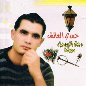 Hamdi El Ayech Foto artis