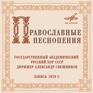 Государственный академический русский хор СССР, Александр Свешников Foto artis