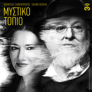 Dionysis Savvopoulos & Eleni Vitali Foto artis