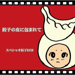 Special Gyouza BAND (スペシャオ餃子BAND) Foto artis