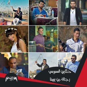 Hakayeen El Seways Foto artis
