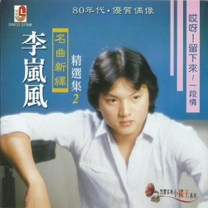 Li Lan Feng 李岚风 Foto artis