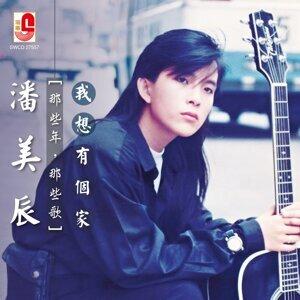 Pan Mei Chen 潘美辰 歌手頭像