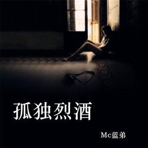 MC蓝弟 Foto artis