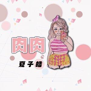夏子皓 Foto artis