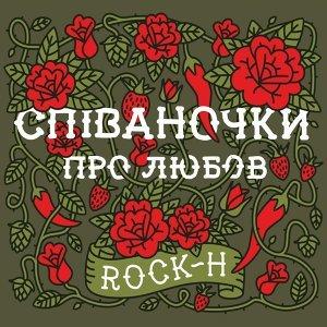 Rock-H Foto artis