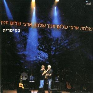 Shlomo Artzi, Shalom Chanoch Foto artis
