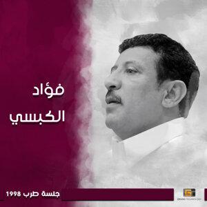 فؤاد الكبسي Foto artis