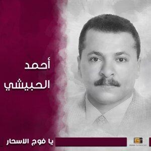 احمد الحبيشي Foto artis