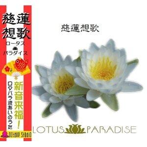 Lotus Paradise (ロータス★パラダイス) Foto artis
